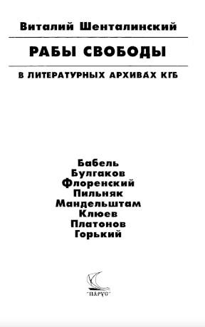 Шенталинский