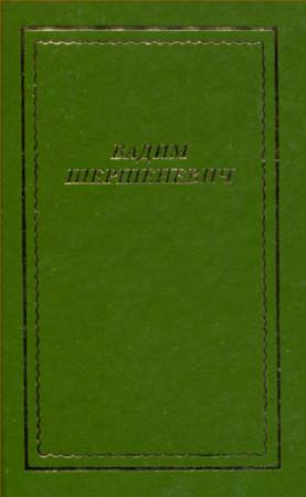 Шершеневич