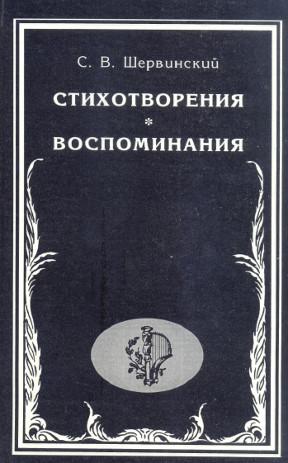 Шервинский