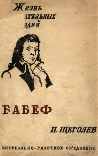 Щеголев