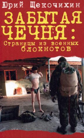 Щекочихин