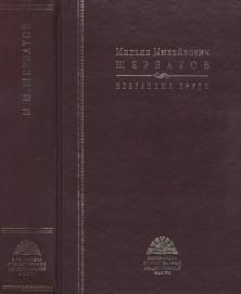 Щербатов