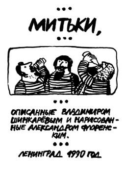 Шинкарёв