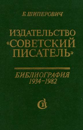 Шиперович