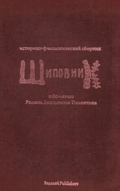 Шиповник. Сборник к 60-летию Романа Тименчика