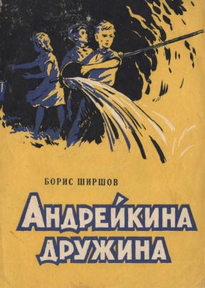 Ширшов
