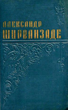 Ширванзаде