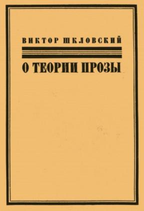 Шкловский