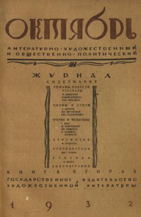 Шолохов (dubia)