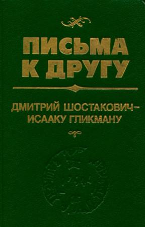 Письма к другу. Дмитрий Шостакович — Исааку Гликману