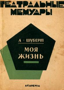 Шуберт-Яновская