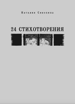 Сивохина