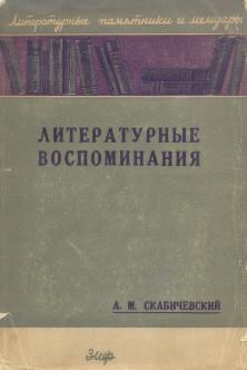 Скабичевский