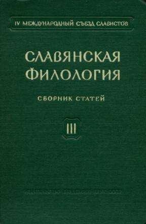 Славянская филология. Сборник статей III