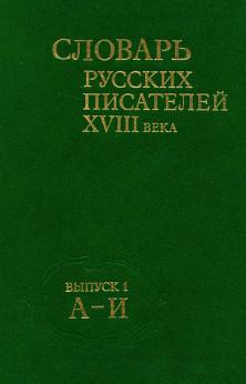 Словарь русских писателей XVIII века. Выпуск 1