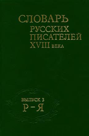 Словарь русских писателей XVIII века. Выпуск 3