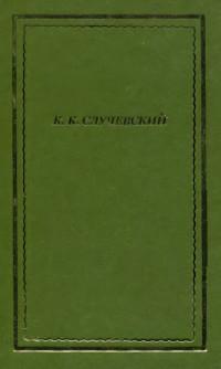 Случевский