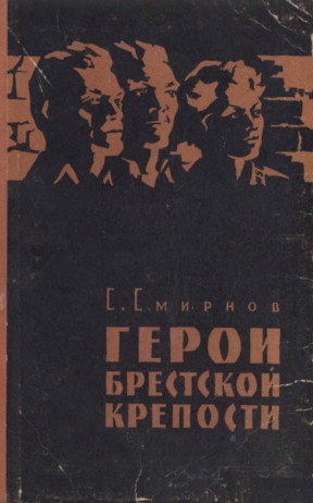 Смирнов