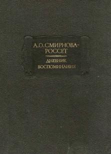 Смирнова-Россет