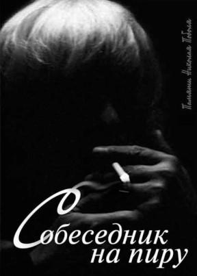 Собеседник на пиру. Памяти Николая Поболя