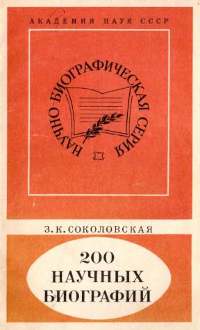 Соколовская