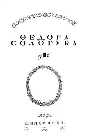 Сологуб
