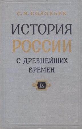 Соловьев