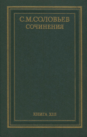 Сочинения в 18 книгах. Книга 13