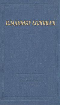 Соловьёв