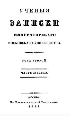Срезневский