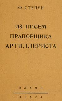 Степун