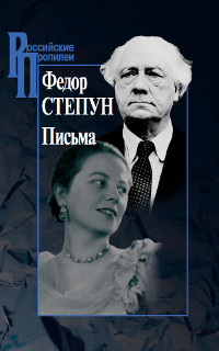 cover: Степун, Письма, 2013