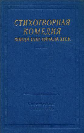 Стихотворная комедия конца XVIII — начала XIX в.