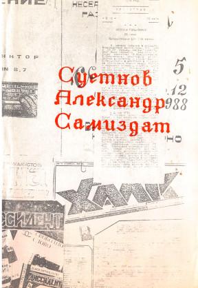 Суетнов