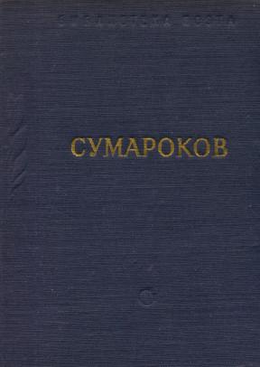 Сумароков