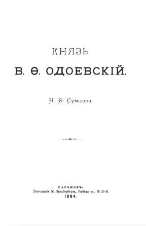 Сумцов