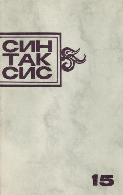 cover: 0, Синтаксис № 15, 1985