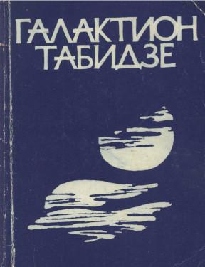 Табидзе