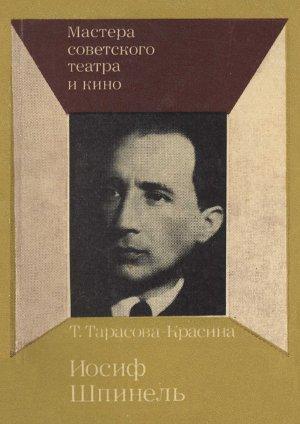 Тарасова-Красина