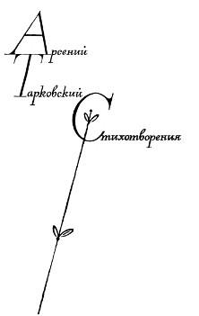 Тарковский