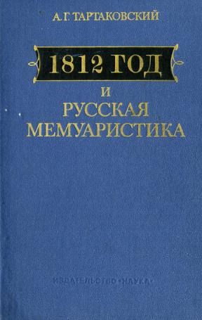 Тартаковский