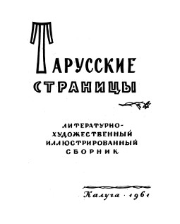 Тарусские страницы