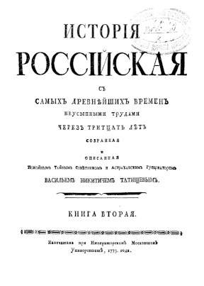 cover: Татищев