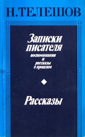 Телешов