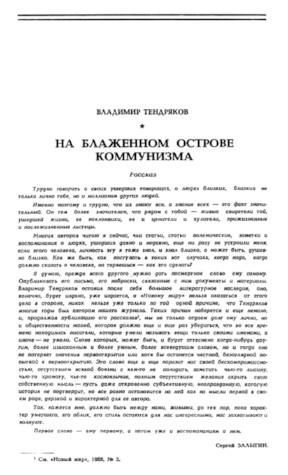 Тендряков