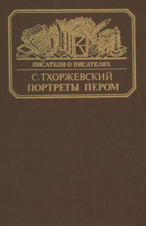 Тхоржевский