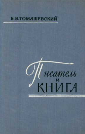 Томашевский