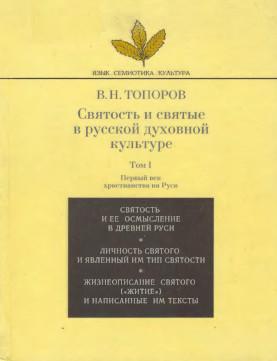 Топоров