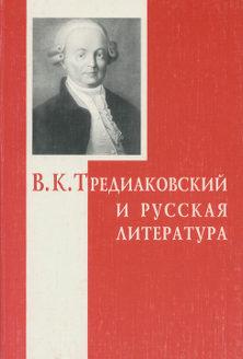 В. К. Тредиаковский и русская литература