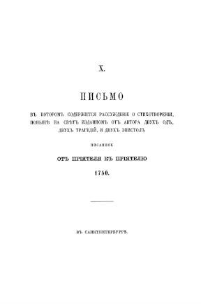Тредиаковский